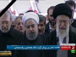 لحظه تاریخی نماز رهبرمعظم انقلاب بر پیکر آیت الله هاشمی رفسنجانی