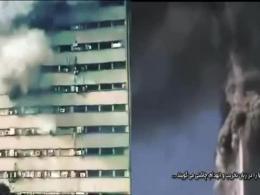 تشابه عجیب ساختمان پلاسکو و برج های دوقلو در11 سپتامبر