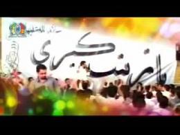 مولودی زیبای حاج محمود کریمی به مناسبت ولادت حضرت زینب سلام الله علیها