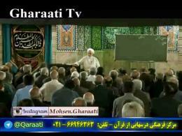 قرائتی / مرفّهین مؤمن و دردمند  27/8/95