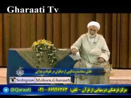 قرائتی / عوامل وحدت و تفرقه در جامعه اسلامی 2/10/95