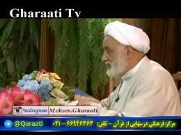 قرائتی / ویژگی های انقلاب اسلامی ایران  14/11/95