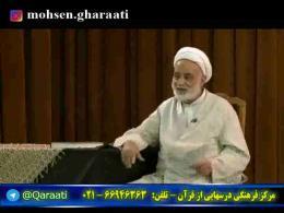 قرائتی / نگاهی به انقلاب در سایه قرآن 21/11/95