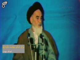 امام خمینی:برای شکم نهضت نکردیم!!!