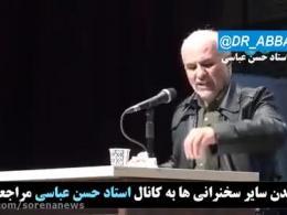 دکتر عباسی | فتنۀ اجرای سیاست «در های باز تایلند» در ایران