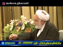 قرائتی / حضرت زهرا(سلام الله علیها)، الگوی زنان عالم  12/12/95