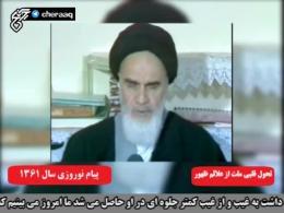 مژده ظهور از زبان امام خمینی