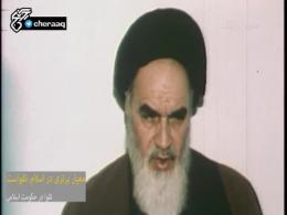 سخنان تکان دهنده امام خمینی خطاب به مسئولین