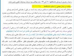 نقد وضعیت علمی دولت یازدهم آقای روحانی - جزوه در khatfarhangi.blog.ir