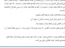 نقاط قوت دولت یازدهم آقای روحانی
