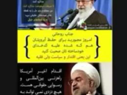 ویدئوی جنجالی و افشاگرانه از اموال و دارایی جناب روحانی
