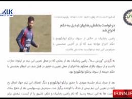 پایان ماجرای هزار و یک شب رامین رضاییان و پرسپولیس