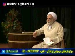 قرائتی / توصیه های اسلام برای تحکیم خانواده  26/12/95