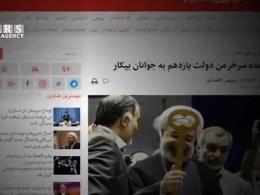 نظر مردم راجب کلید واژه های حسن روحانی