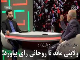 حق شناس (حامی دولت) : ولایتی ماند تا روحانی رای بیاورد!!!
