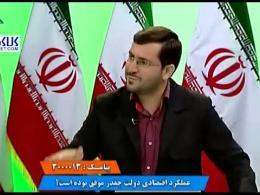 انتقاد شدید از عملکرد اقتصادی دولت روحانی روی آنتن زنده!!