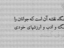 """موشن گرافیک """"وصیت امام"""""""