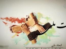 """موشن گرافیک """"مقابله با تحریف امام(ره)"""""""