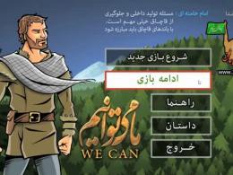 تیزر بازی ایرانی ما می توانیم