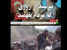 نظر امام خمینی درباره واکنش،امروز کارگران معدن علیه حسن روحانی