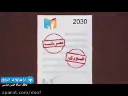 در باره سند 2030