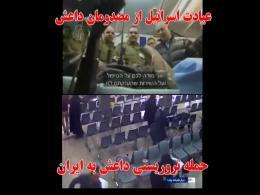 حمایت علنی اسرائیل از داعش و حمله داعش به ایران عزیز