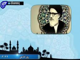 روز قدس از نظر مرحوم طالقانی، مرحوم فلسفی، امام خمینی