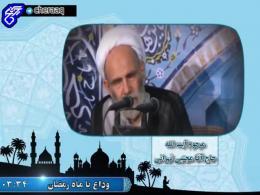 وداع زیبای حاج اقا مجتبی تهرانی با ماه رمضان