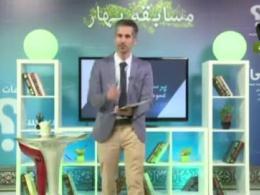 مسابقه تلوزیونی به سبک وهابیت