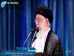 صحبتهای مهم رهبری در عید فطر 96