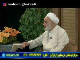 قرائتی / جایگاه امام و رهبری در جامعه  17/01/96