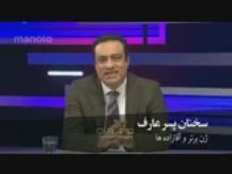 نظر شبکه من و تو در مورد ژن_خوب محمدرضا عارف ...