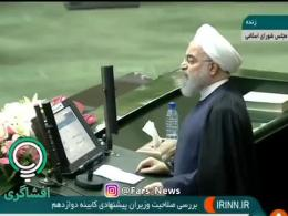 رونمایی از نهال نوپای برجام امروز در صحن مجلس توسط روحانی