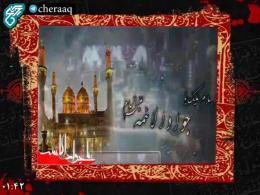 فیلم امام جواد رو دیدی؟