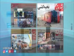 """مرگ غمبار """"فرزانگان"""" در اردو"""
