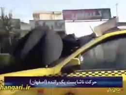 حرکت تکان دهنده و ناشایست یک راننده تاکسی در اصفهان