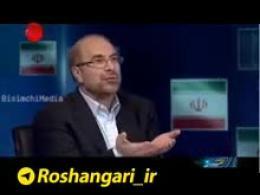 افشاگری چند ماه پیش قالیباف در مورد حسین فریدون و مهدی جهانگیری