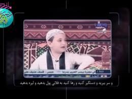 رسوایی شیخ عدنان وهابی توسط کودک خردسال خودش