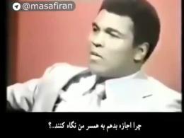 سخنرانی جنجالی محمد علی کلی ( قهرمان بوکس جهان ) درباره حجاب زنان و  دختران