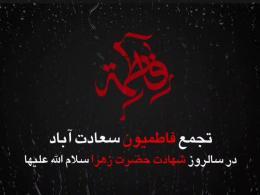 """تجمع فاطمیون در روز شهادت حضرت زهرا """"س"""""""