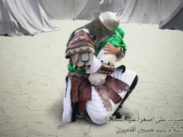 روضه حضرت علی اصغر(ع)