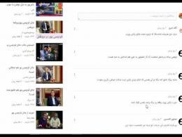 سانسور کامنت های طرفداران رائفی پور در پیج های مخالف ایشون