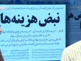 اخبار ایران و جهان - نهم مرداد - برنامه عصرانه