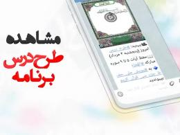 معرفی کانال مسابقه #بشارت۱۴۵۲ در پیام رسان سروش