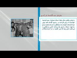 نگاهی متفاوت به زندگینامه استاد عبدالباسط محمد عبدالصمد قاری برجسته مصری