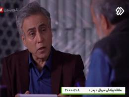 سریال پدر | قسمت بیست و سوم