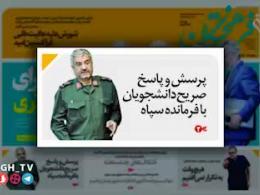 پرسش و پاسخ صریح دانشجویان با فرماند سپاه [گزارش خبری]