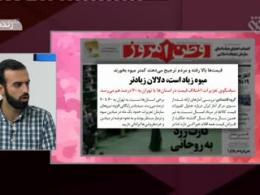 نکات طنز افزایش قیمت میوه در تهران - با اجرای محمد رضا شهبازی