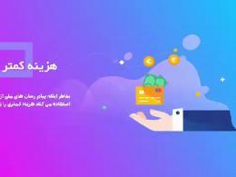 ده دلیل برای استفاده از پیام رسان ایرانی