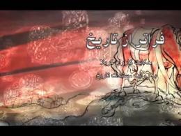 حکایت کربلا به روایت مستندات تاریخ با حضور استاد رجبی دوانی از 14 مهر در شبکه قرآن